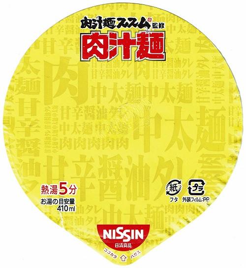 『AKIBAヌードル 肉汁麺ススム監修 肉汁麺』