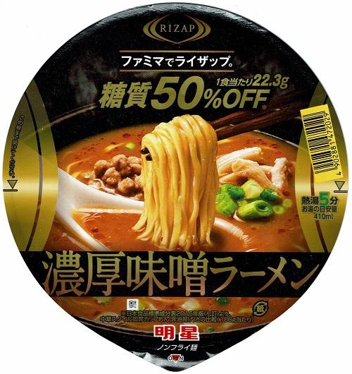 『ファミマでライザップ 濃厚味噌ラーメン』