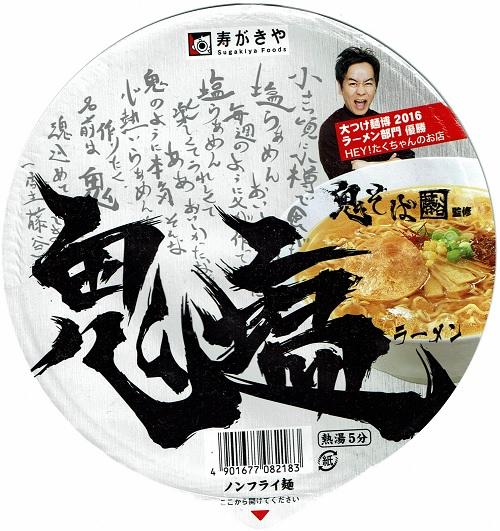 『鬼そば藤谷監修 鬼塩ラーメン』
