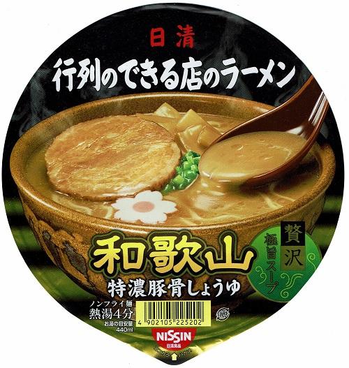 『行列のできる店のラーメン 和歌山』