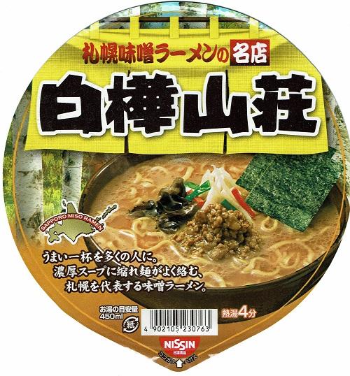 『札幌味噌ラーメンの名店 白樺山荘』