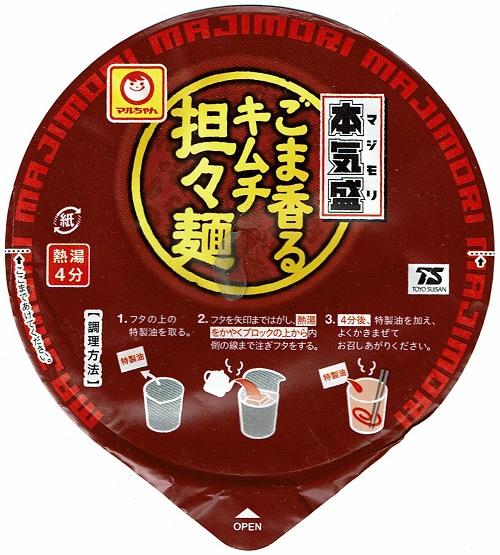 『本気盛 ごま香るキムチ担々麺』