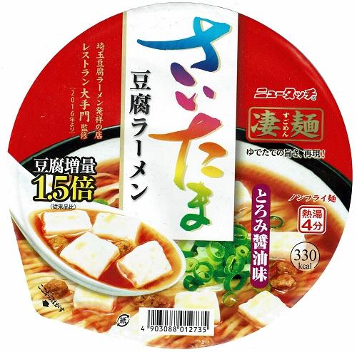 『凄麺 さいたま豆腐ラーメン』