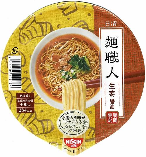 『日清麺職人 生姜醤油』