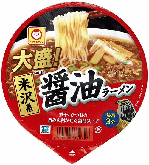 『大盛! 米沢系醤油ラーメン』