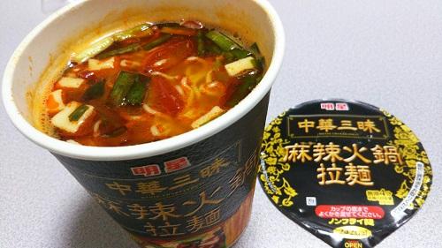 『中華三昧 麻辣火鍋拉麺』