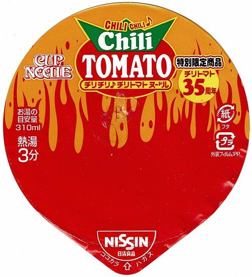 『カップヌードル チリチリ♪チリトマトヌードル』