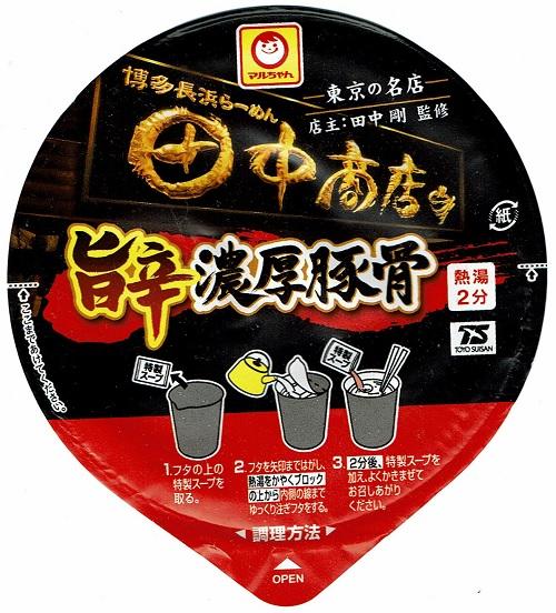 『田中商店 旨辛濃厚豚骨』