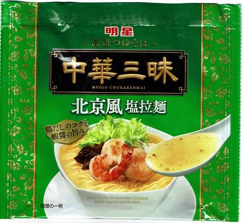 『中華三昧 北京風塩拉麺』