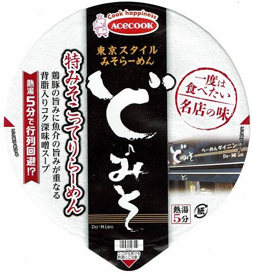 『一度は食べたい名店の味 東京スタイルみそらーめん ど♪みそ 特みそこってりらーめん』