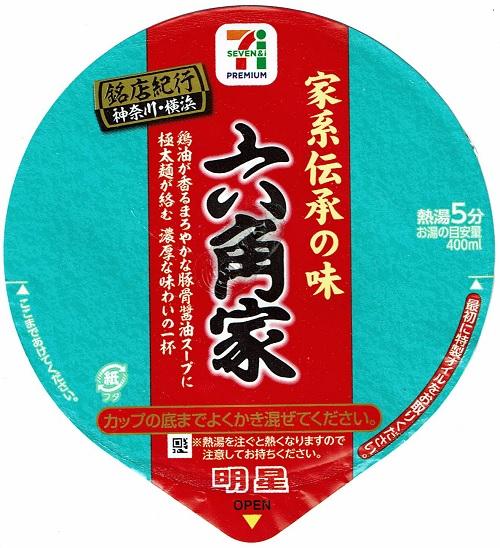 『銘店紀行 横浜ラーメン六角家』