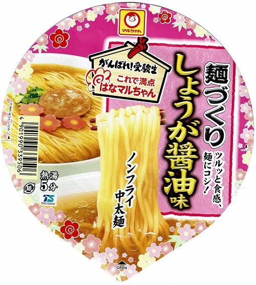『麺づくり しょうが醤油味』