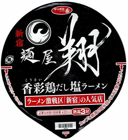 『麺屋 翔 香彩鶏だし塩ラーメン』