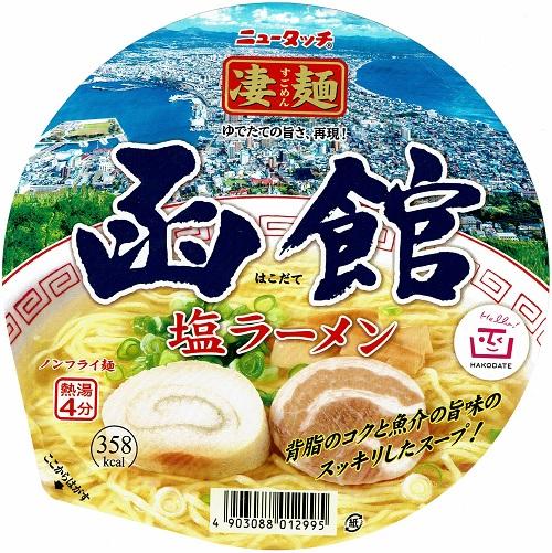 『凄麺 函館塩ラーメン』