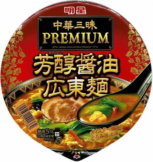 『中華三昧PREMIUM 芳醇醤油広東麺』