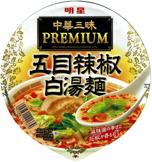 『中華三昧PREMIUM 五目辣椒白湯麺』