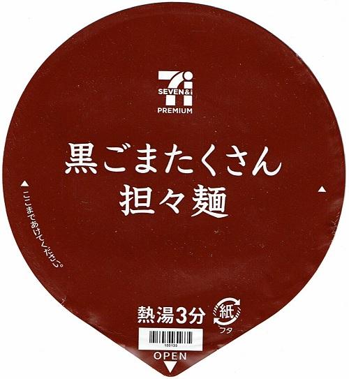 『黒ごまたくさん担々麺』