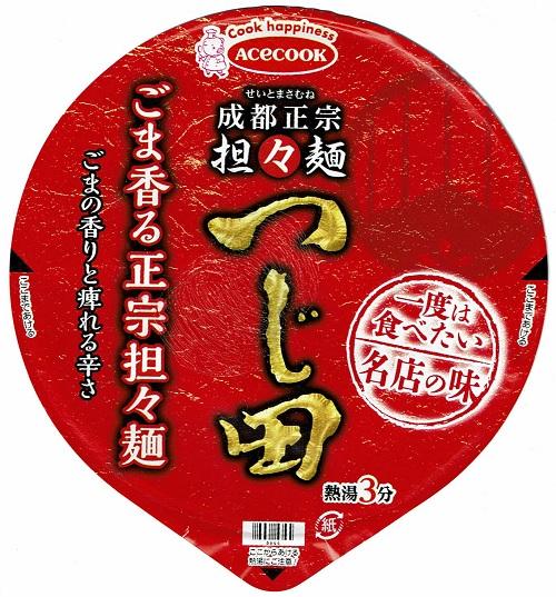 『一度は食べたい名店の味 つじ田 ごま香る正宗担々麺』