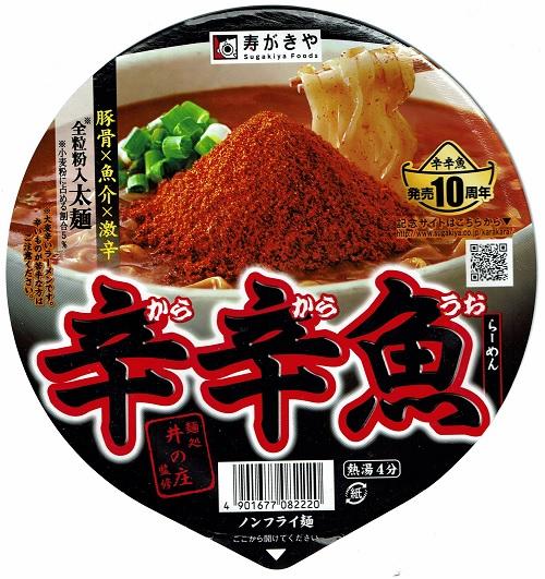 『麺処 井の庄監修 辛辛魚らーめん』