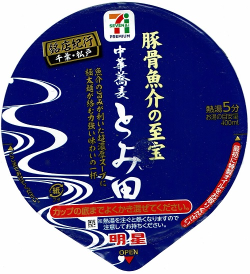 『銘店紀行 中華蕎麦とみ田』