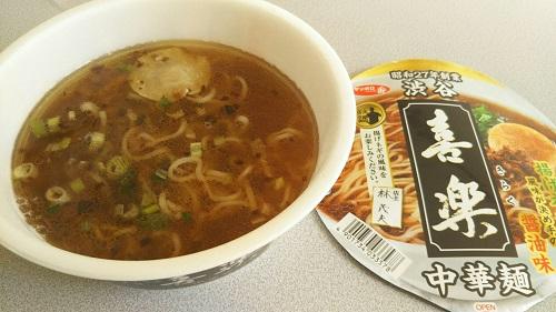 『渋谷 喜楽 中華麺』
