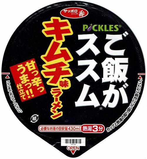 『ご飯がススム キムチ味ラーメン 甘っ辛っうまっ!! 仕立て』