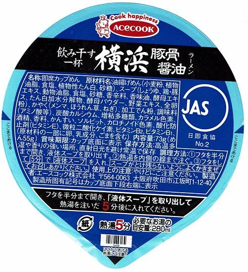 『飲み干す一杯 横浜豚骨醤油ラーメン』