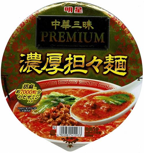 『中華三昧PREMIUM 濃厚担々麺』
