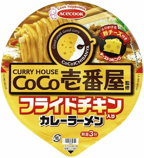 『CoCo壱番屋監修 フライドチキン入りカレーラーメン』