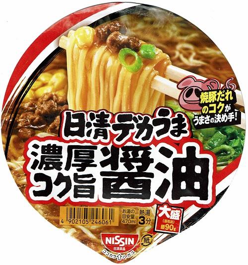 『日清デカうま 濃厚コク旨醤油』