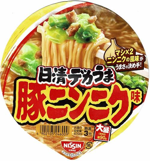 『日清デカうま 豚ニンニク味』