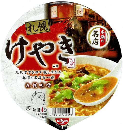 『けやき 札幌味噌拉麺』
