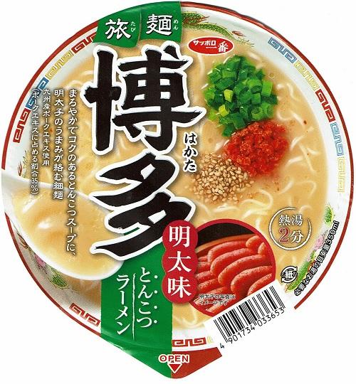 『旅麺 博多明太味とんこつラーメン』