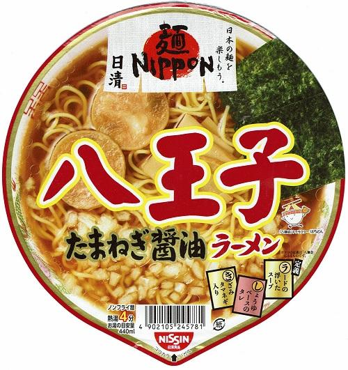『日清麺NIPPON 八王子たまねぎ醤油ラーメン』
