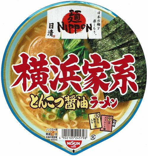 『麺NIPPON 横浜家系とんこつ醤油ラーメン』