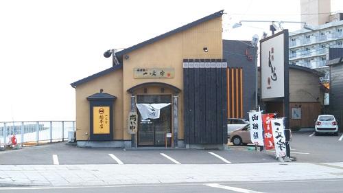 函館麺や一文字 函館本店『塩らーめん』