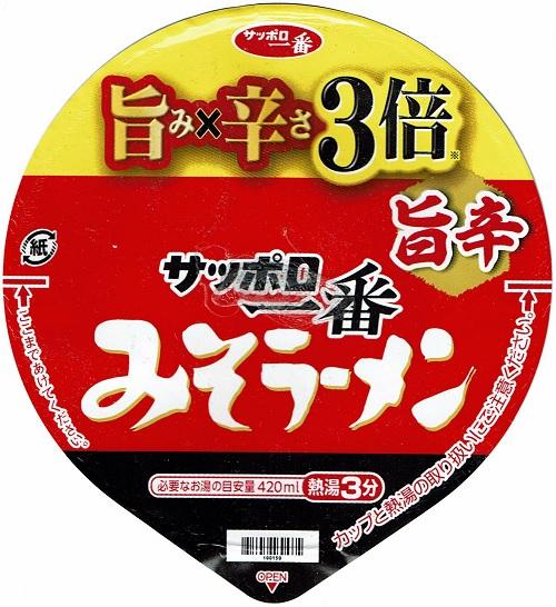 5『サッポロ一番 みそラーメン 旨辛3倍 タテビッグ』