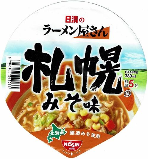 『日清のラーメン屋さん 札幌みそ味』