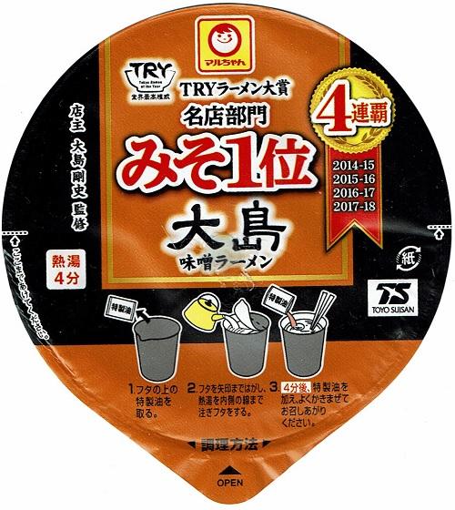 『大島 味噌ラーメン』