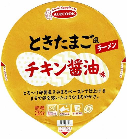 『ときたまご風ラーメン チキン醤油味』