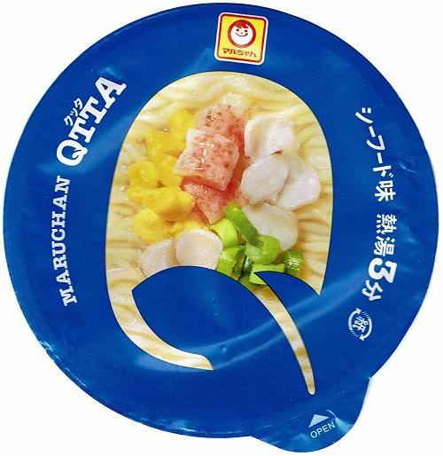 『QTTA シーフード味』