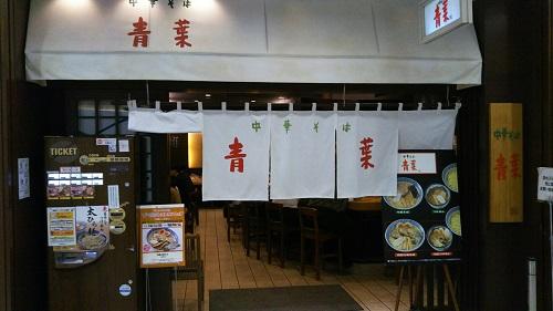 中華そば青葉 池袋サンシャイン店