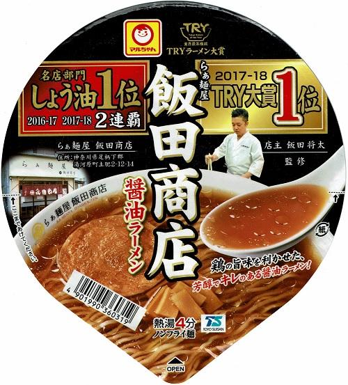 『飯田商店 醤油ラーメン』