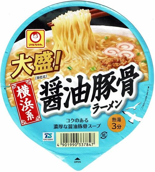 『大盛! 横浜系醤油豚骨ラーメン』