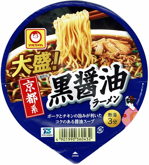 『大盛! 京都系黒醤油ラーメン』