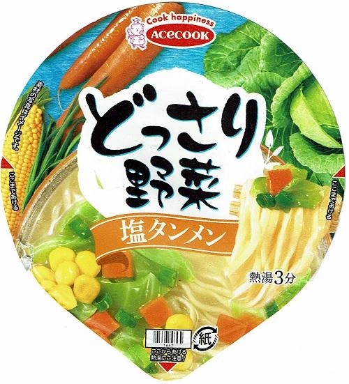 『どっさり野菜 塩タンメン』