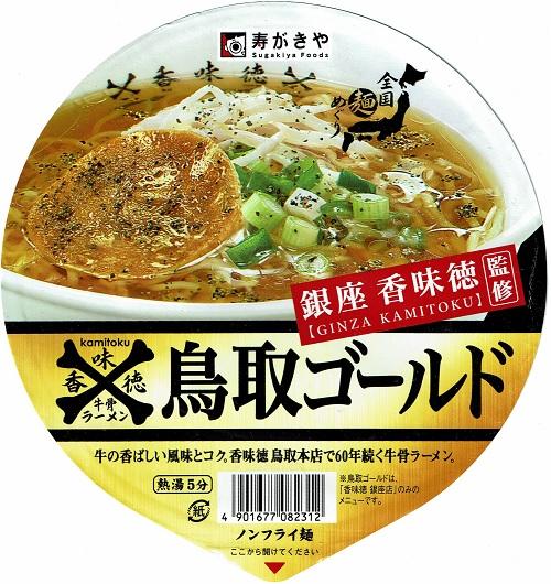 『全国麺めぐり 銀座香味徳監修 鳥取ゴールド牛骨ラーメン』