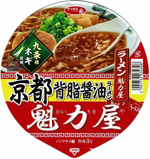 『魁力屋 京都背脂醤油ラーメン』