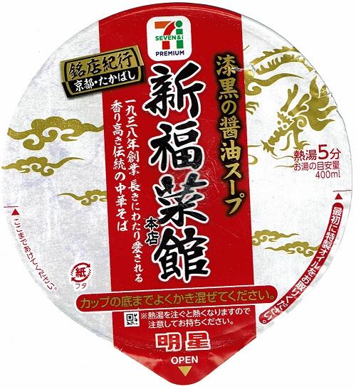 『銘店紀行 新福菜館本店』