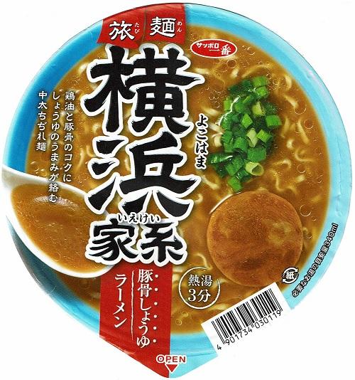 『旅麺 横浜家系豚骨しょうゆラーメン』